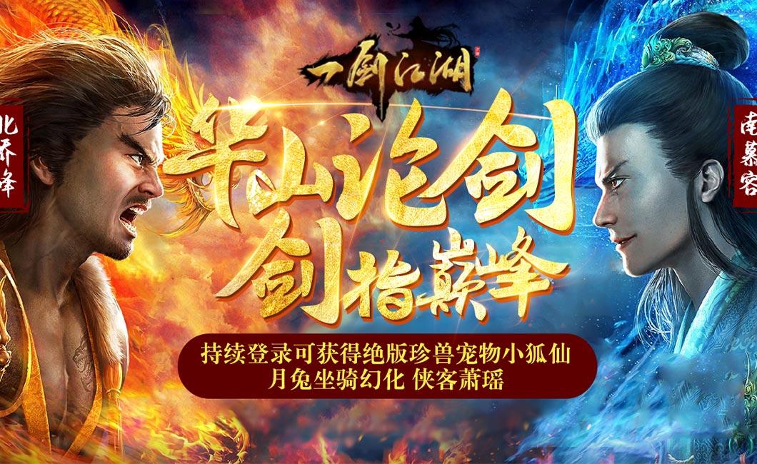 一剑江湖(天龙真3D)手游永久限时独家活动