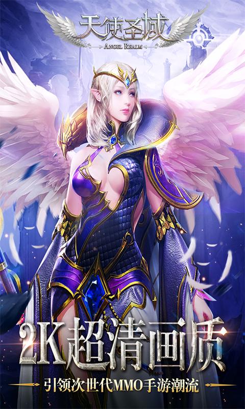 天使圣域(至尊)游戏截图