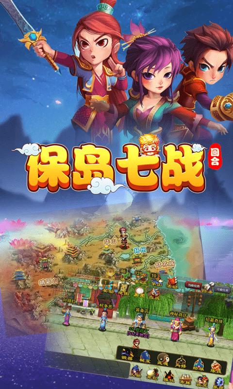 保岛七战(武侠ol)游戏截图