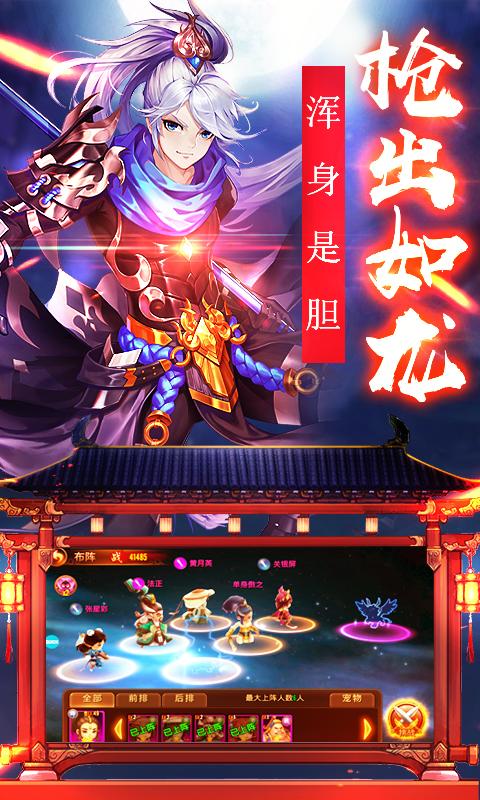 三国封魔传游戏截图3