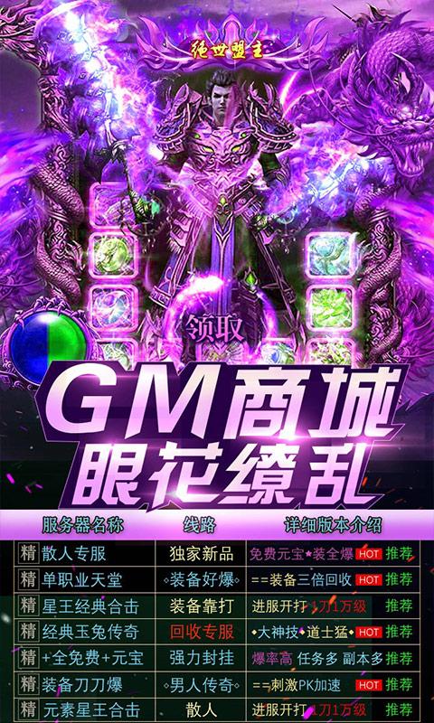 上古启示录GM版截图2