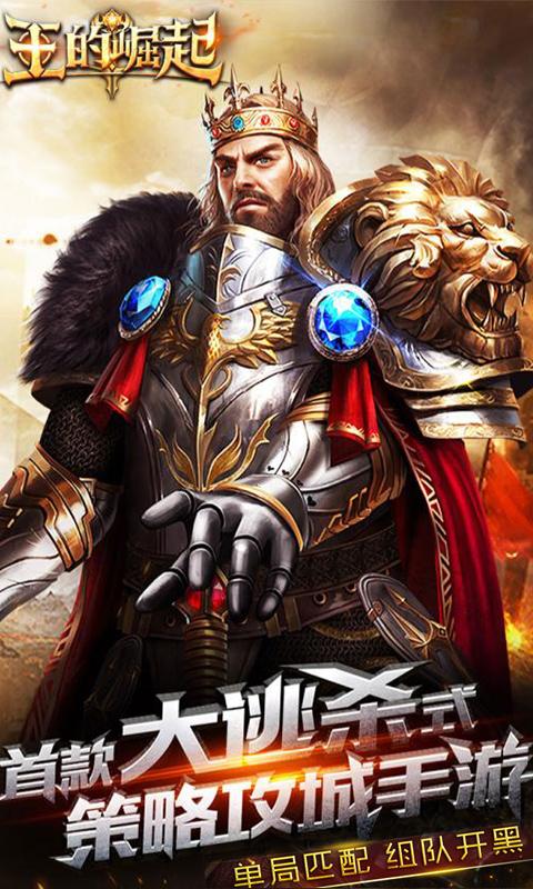 王的崛起变态版截图1