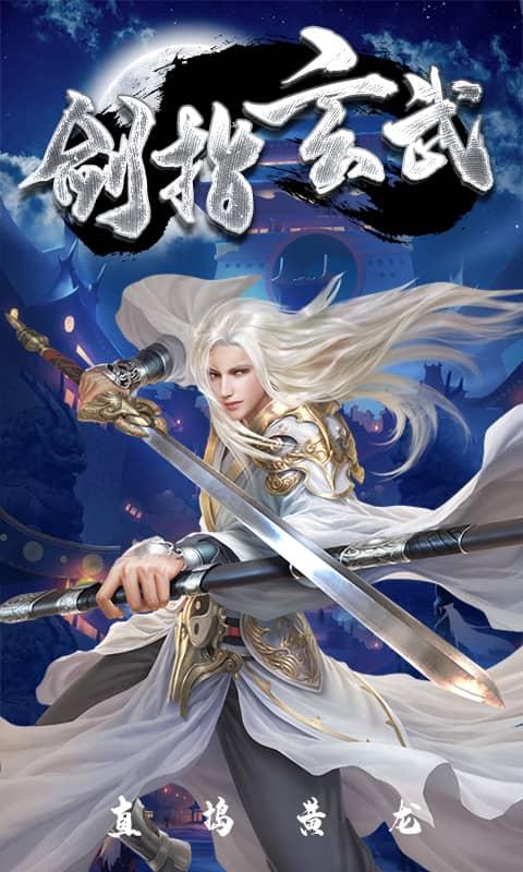 纵剑仙界游戏截图2