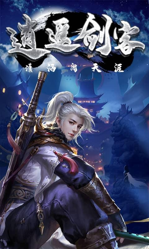 纵剑仙界游戏截图3