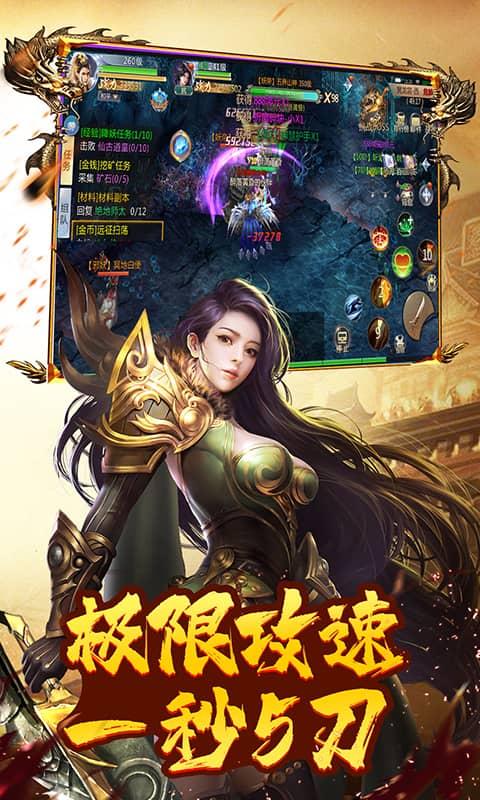 剑灵世界超神版截图3