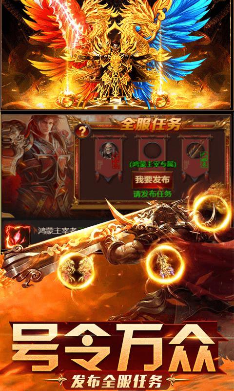 烈焰之战主宰版截图1