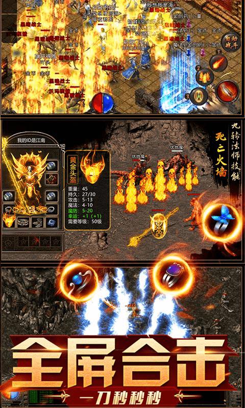 烈焰之战主宰版截图3