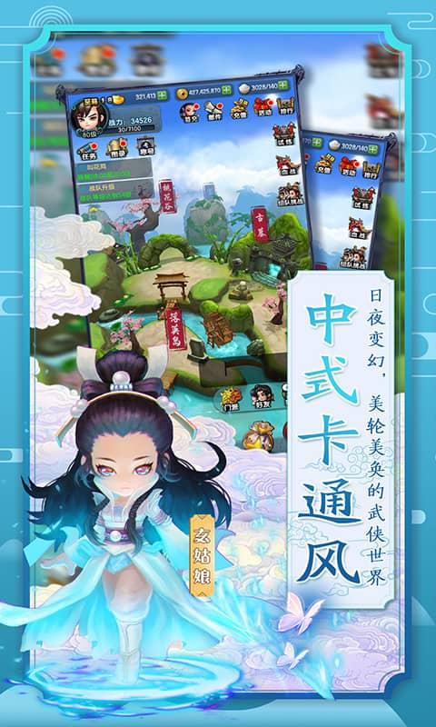 少年江湖志变态版截图2