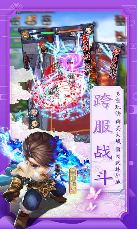 少年江湖志变态版截图3