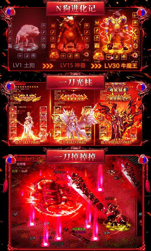 烈火战歌(1元月卡)截图3