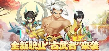仙灵世界梦幻2新职业至尊礼包