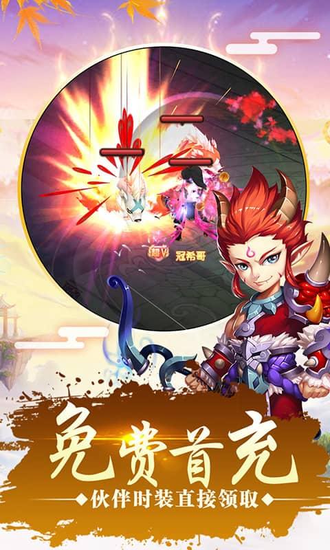仙灵世界(梦幻2新职业)手游截图2