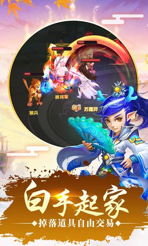 仙灵世界(梦幻2新职业)手游截图3