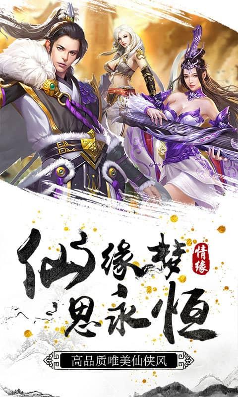 剑道仙语星耀版截图1