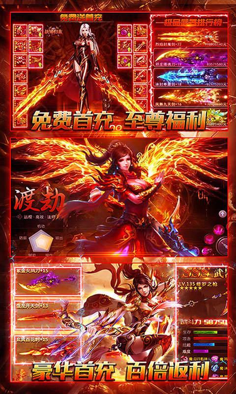 剑指江湖国战版截图2