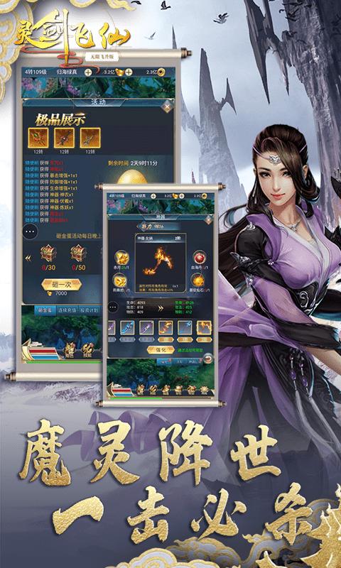 灵剑飞仙飞升版截图1