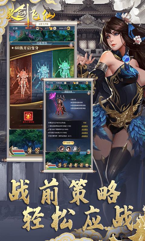 灵剑飞仙飞升版截图3