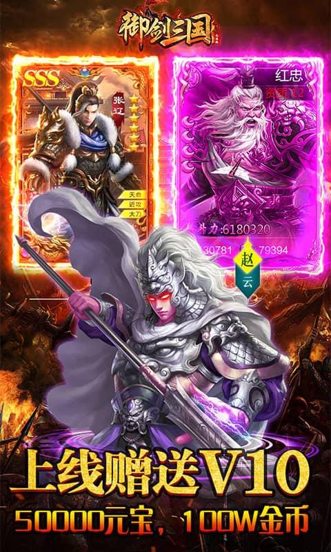 御剑三国(1元月卡版)截图1
