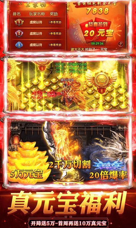 狂刀屠龙变态版截图3