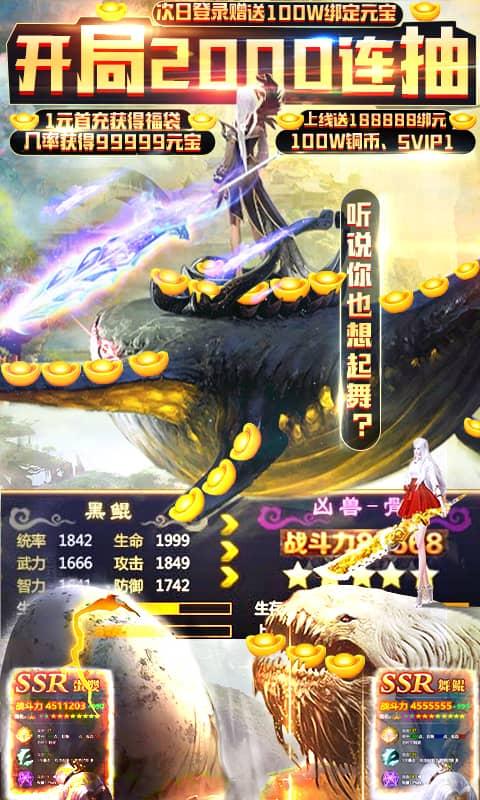 仙狐情缘变态版(剑舞)截图1