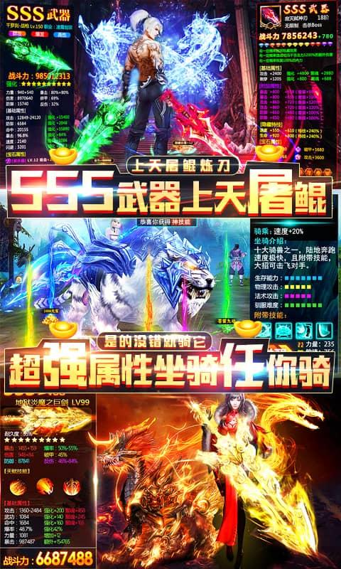 仙狐情缘变态版(剑舞)截图3