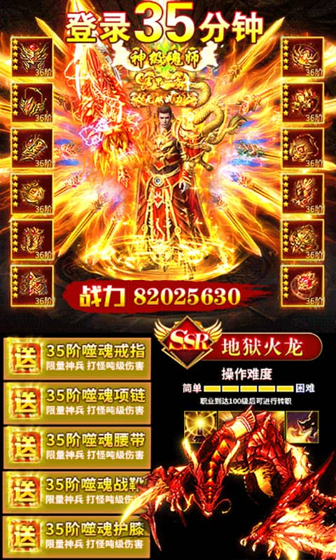 仙魔神域GM版截图1