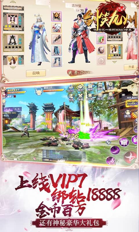 剑笑九州无限版(剑圣无双)截图1
