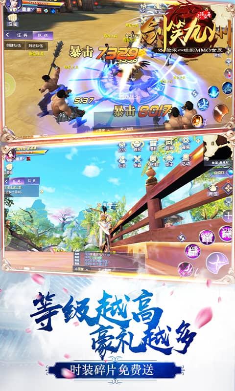 剑笑九州无限版(剑圣无双)截图3