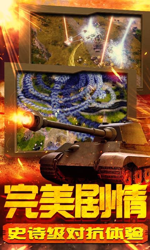 坦克荣耀之传奇王者满V版截图1