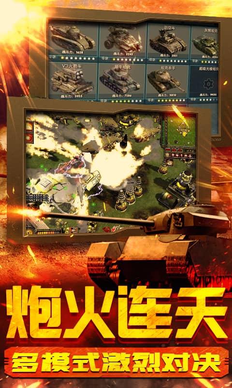 坦克荣耀之传奇王者满V版截图3