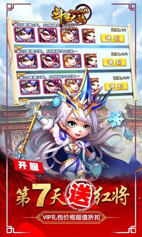 斗罗大陆神界传说ⅡGM版截图2