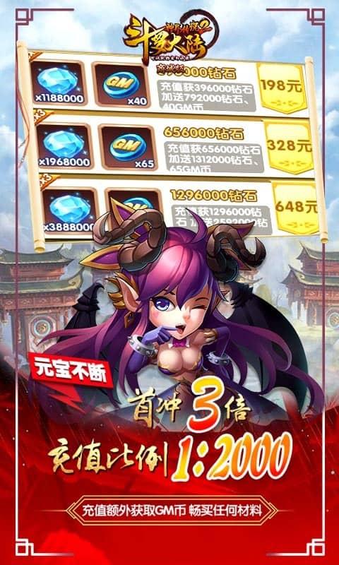 斗罗大陆神界传说ⅡGM版截图3