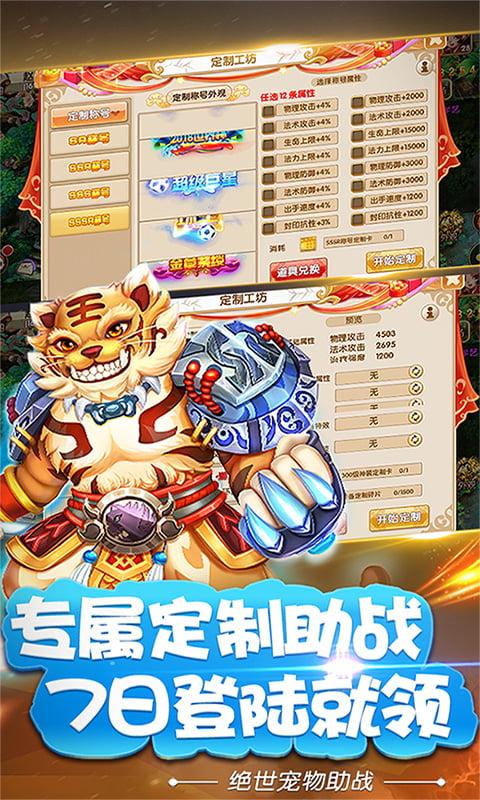 西游荣耀GM版截图3