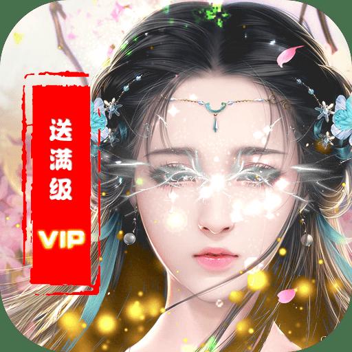 江湖侠客令(满V)